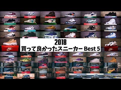 【スニーカー】2018年買って良かったスニーカーBest5!! видео