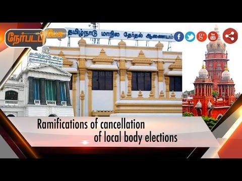 Nerpada-Pesu-Promo-High-court-cancels-local-body-elections-04-10-16-Puthiya-thalaimurai