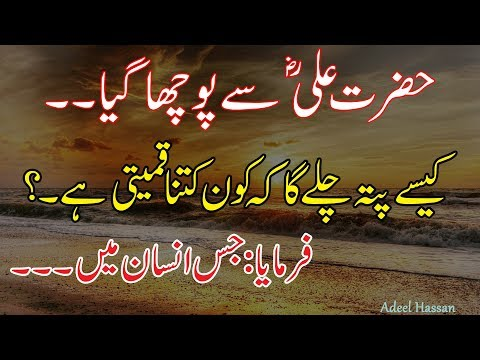 Hazrat Ali R.A Best QuotationsBest Urdu QuotesGolden WordsPrecious Quotes about lifeRj Adeel