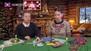 Мастерская Деда Мороза. Выпуск 3