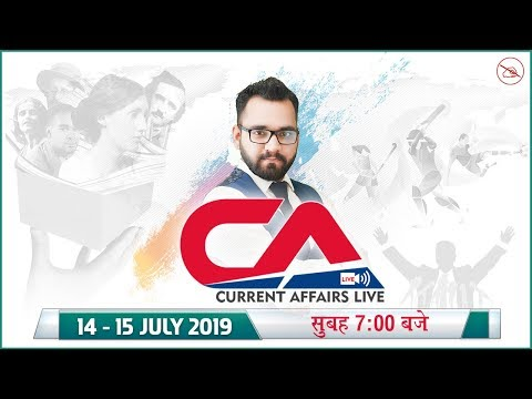 14-15 July 2019 | Current Affairs Live At 7:00 Am | UPSC, SSC, Railway, RBI, SBI, IBPS