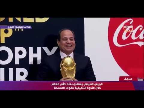 شاهد ما قاله السيسي بعد حمل كأس العالم
