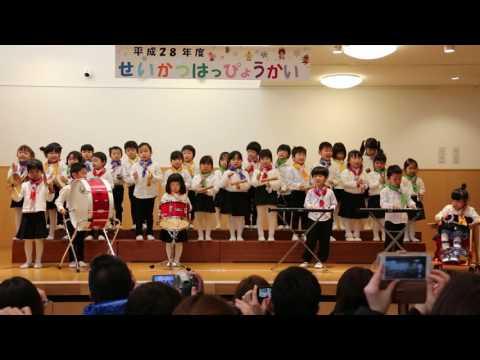 平成28年度 みなみ保育園 発表会 にんげんっていいな(たんぽぽ)