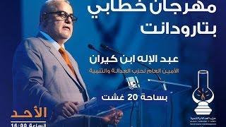 بث مباشر: مهرجان خطابي للأمين العام بمدينة تارودانت