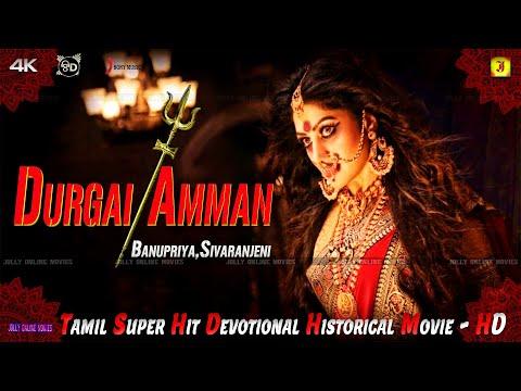 {Durgai Amman } Banupriya,Sivaranjeni, Super Hit Tamil Divotional movie Full Movie HD,