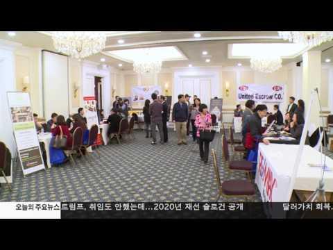 프랜차이즈 창업 열기 '후끈' 1.18.17 KBS America News