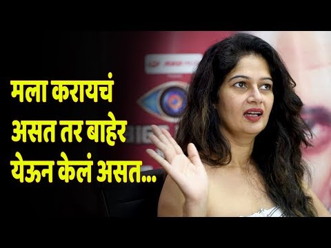 Bigg Boss Marathi Elimination : Interview Resham Tipnis