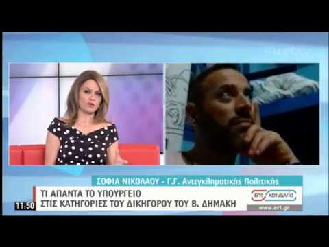 Σ.Νικολάου : Τι απαντά το Υπουργείο στις κατηγορίες του Δικηγόρου του Β.Δημάκη   27/05/2020   ΕΡΤ