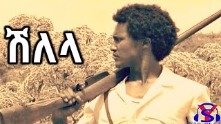 Worku Andualem - Shillela | ሽለላ - New Ethiopian Music 2016 (Official Video)