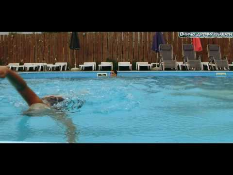 Вчимо дитину плавати
