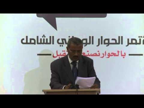 كلمة عبدالعزيز راجح | 23 مارس | مؤتمر الحوار الوطني الشامل