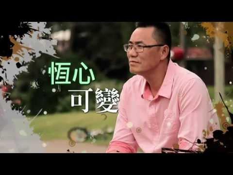 電視節目 TV1327 恆心可變