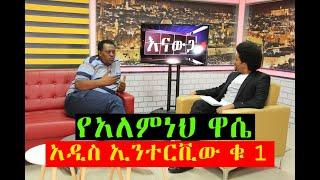 ethiodor interview with Alemneh Wasse part 1