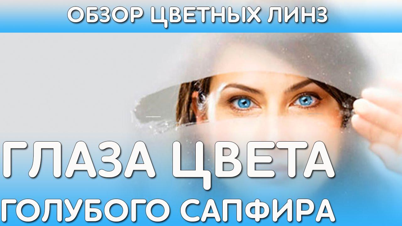 Цветные линзы для темных и светлых глаз Freshlook Colors Цвет: Sapphire Blue. Выпуск № 27