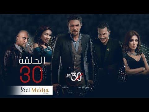"""مسلسل """"30 يوم"""" - الحلقة 30"""