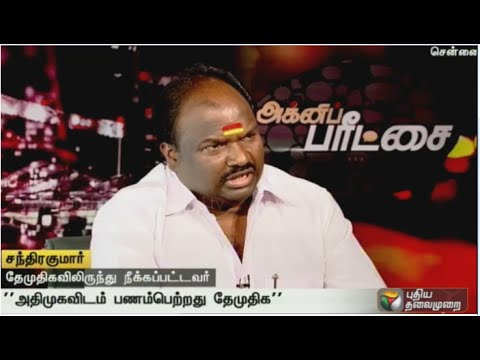 DMDK-received-money-from-ADMK-and-joined-the-Peoples-welfare-alliance-accuses-Chandrakumar