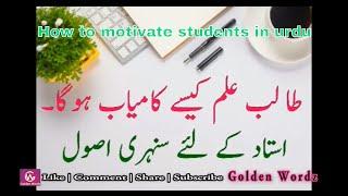 How to motivate students in urdu | character building for students in urdu | By Golden Wordz