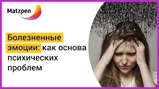 Болезненные эмоции как основа психических проблем! Эмоциональное ядро || Мацпен