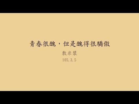 20160305高雄市立圖書館岡山講堂—敷米漿:青春很醜,但是醜得很驕傲