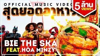 สุดยอดอาหารไทย - Bie The Ska (Feat. Hòa Minzy)