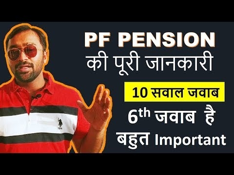 EPS Employee Pension Scheme | Pension Calculation Formula in Hindi
