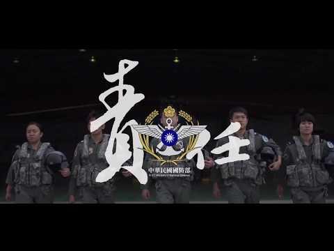 106國軍形象文宣影片-329青年節廣告