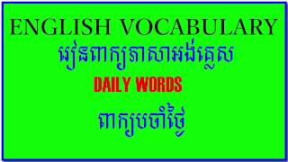 Daily English Vocabulary in English Khmer.