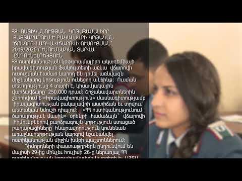 ՀՀ ոստիկանության ակադեմիան հայտարարում է նոր ուստարվա ընդունելություն (տեսանյութ)