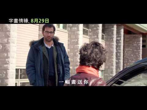 【字畫情緣】中文版預告