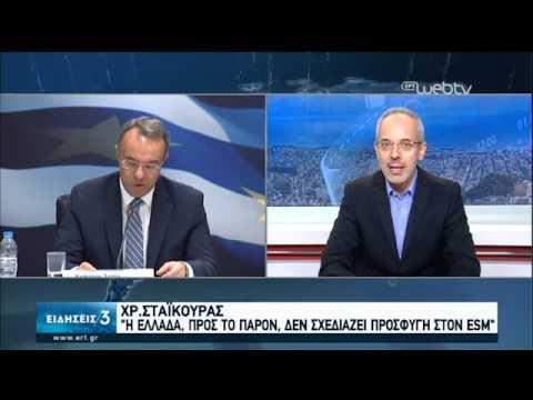 Eurogroup : Φθηνή πιστοληπτική γραμμή απο τον ESM για την πανδημία   09/05/2020   ΕΡΤ
