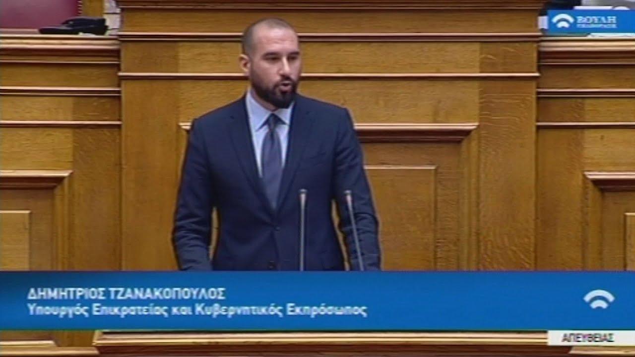 Απόσπασμα ομιλίας του Δ. Τζανακόπουλου στην Βουλή