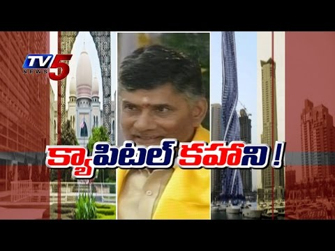 AP CM Chnadrababu Plan | AP Capital on the Lines of Putrajaya (Malaysia) : TV5 News