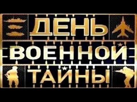 День Военной тайны с Игорем Прокопенко (08.01.2017) 1 часть - DomaVideo.Ru