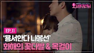 Video Oh my ghost ′용서한다 나봉선′ 선우(조정석)의 화해의 제스쳐 그리고 악귀화 되어가는 순애(김슬기) 150807 EP.11 MP3, 3GP, MP4, WEBM, AVI, FLV Mei 2019