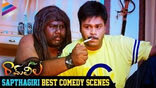 Sapthagiri Best Comedy Scenes | Ram Leela Telugu Movie | Havish | Nanditha | Abhijeet Poondla