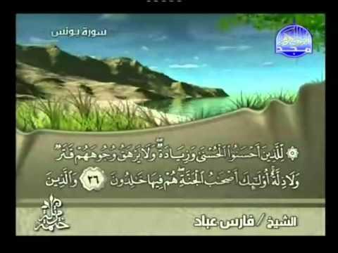 الختمة المرتلة الجزء ( 11 ) بصوت فارس عباد