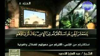 HD الجزء 8 الربعين 1 و 2 : الشيخ عبد العزيز الأحمد