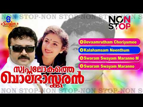 Swapna Lokathe Balabhaskaran | Malayalam Movie Songs | Romantic Songs  2017 | Jayaram |  Dileep