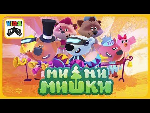 Ми-ми-мишки Большой концерт * Музыкальная игра для детей и малышей про мультики Мимимишки