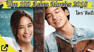 Top 100 Asian Movies 2018 (All The Time)