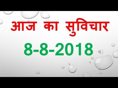 Funny quotes - Aaj Ka Suvichar 8 august   2018 आज का सुविचार - आज का विचार आज का शुभ विचार प्रेरक विचार हिंदी में