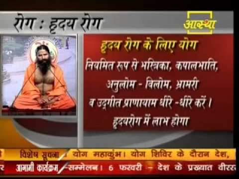 Video Cure For Heart Disease by Yoga and Herbs (Baba Ramdev) download in MP3, 3GP, MP4, WEBM, AVI, FLV January 2017