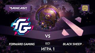 Forward Gaming vs Black Sheep (карта 1), The International 2019 | Закрытые квалификации