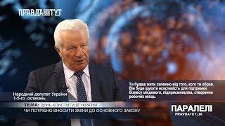 «Паралелі» Олександр Мороз: День Конституції України