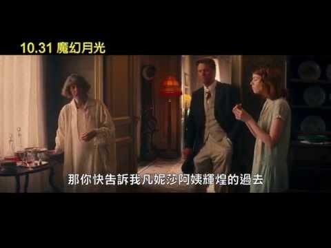 【魔幻月光】中文預告