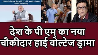 Pm Modi Habit Is To Hide Behind Chaiwala In 2014 Now Hiding Behind Security Guard Shame On You