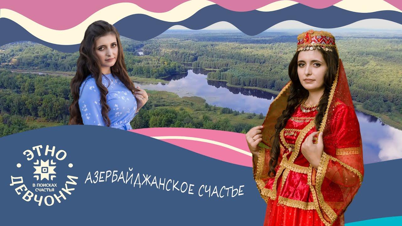 ЭТНОдевчонки. Азербайджанское счастье