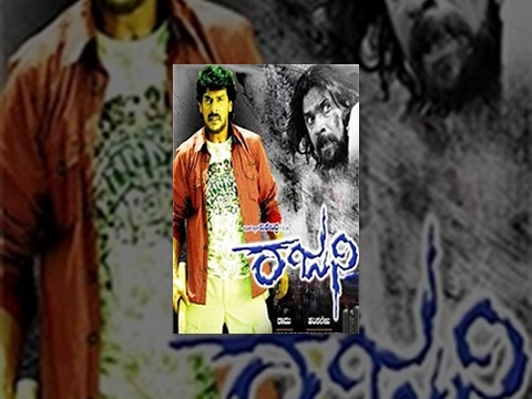Rajani full kannada movie