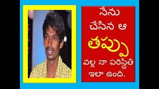 నేను చేసిన ఆ తప్పు వల్ల నా పరిస్థితి ఇలా ఉంది - ACTOR DHANRAJ CONFESSES HIS MISTAKE IN BIGG BOSSDescription:Actor dhanraj confessed in bigg boss telugu show unseen episode . He thinks that he made a big mistake by producing a movie. He lost all his earnings and he feels he is responsible for his family condition now. He said his friends are living in costly houses, because of his mistake he is living in a rented house with his family.