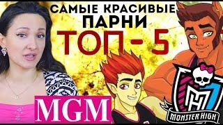 [ТОП-5] Самые Красивые парни Школы Монстров! Ваш рейтинг! TOP Five Guys of Monster High ★MGM★